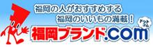 福岡ブランド.com たぬ久ページ