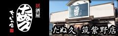 たぬ久筑紫野店